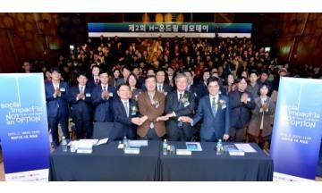 현대자동차그룹, 제2회 'H-온드림 데모데이' 개최