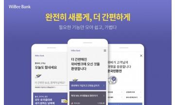 우리은행, 간편 모바일뱅킹 서비스 '위비뱅크' 새 단장…편의성 극대화