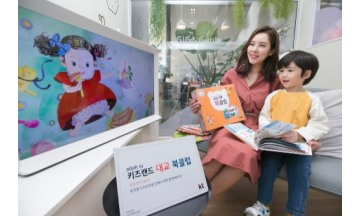 KT 올레 tv, AI기술 접목 키즈 월정액 독서 서비스 '대교 북클럽' 출시