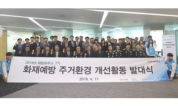 포스코건설 '희망하우스 봉사단 7기' 발대식…화재 취약계층 대상 봉사