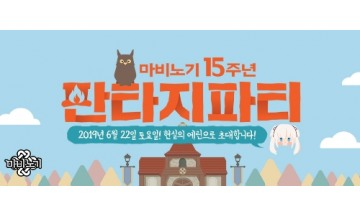 넥슨, '마비노기' 15주년 오프라인 유저 행사 '판타지 파티' 개최
