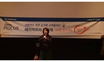 신한카드, 청각 장애인 90명 초대 '배리어프리 영화제' 열었다