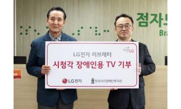 LG전자, '장애인의 날' 맞아 시청각 장애인용 특화 TV 200대 기증