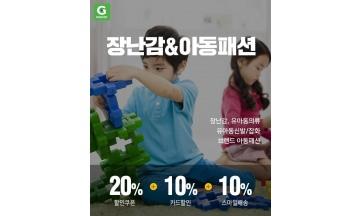 G마켓, 어린이날 맞아 장난감·아동패션 20% 할인…반값넘는 파격가도 선봬