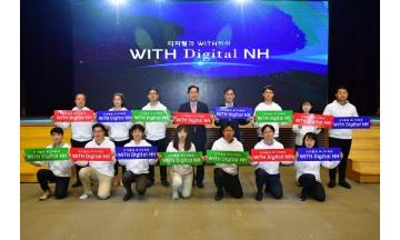 농협은행, '디지털 트랜스포메이션' 선포…디지털 금융기업 성공적 전환