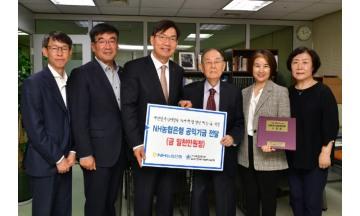 NH농협은행, '대한민국임시정부기념사업회'에 공익기금 전달
