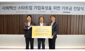 국민은행, 사회혁신 스타트업 기업 성장 지원…임직원 재능 기부도