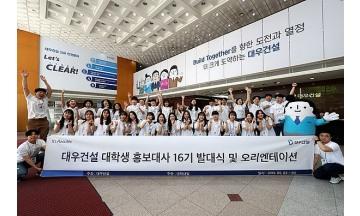 '대우건설 대학생 홍보대사' 16기 발대식…활동 시작