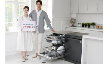 LG전자, 'LG 디오스 식기세척기' 홍보위한 국민 체험단 100명 모집