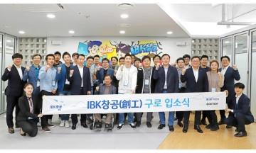 기업은행, 창업 육성 플랫폼 'IBK창공 구로 2기' 출범…20개사 선발