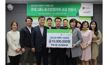 롯데그룹노동조합협의회, 산불 피해지역에 후원금 1천만원 전달