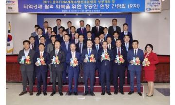 광주광역시, 지역 상공인들과 오찬간담회 개최...애로사항 경청
