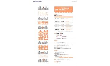 광주광역시, '2019 전국 대학생 광주 소통콘텐츠 경연대회' 개최