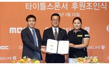신한금융그룹 오렌지라이프, 5년 연속 '챔피언스트로피' 타이틀 스폰서 참여