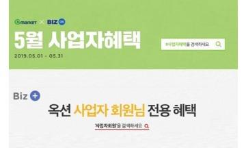 G마켓-옥션, 사업자 회원 전용 5월 프로모션 31일까지 진행