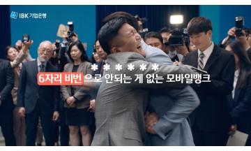 기업은행, '아이원뱅크' 선봉 디지털 코어 뱅크 전환 속도 낸다