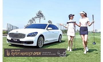 기아자동차, 인천 청라CC서 제33회 한국여자오픈 골프선수권대회 개최