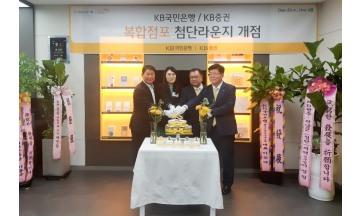 KB금융, 68번째 은행·증권 WM복합점포 '첨단종합금융센터' 오픈