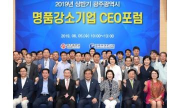 광주광역시, 명품강소기업 최고경영자(CEO) 포럼 개최