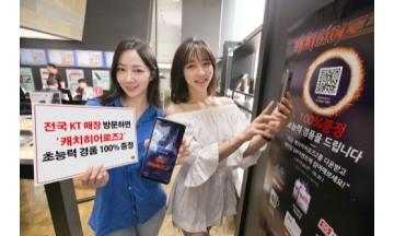 KT, '캐치히어로즈 5G 원정대' 이벤트 진행…5G 품질 고객과 함께 확인