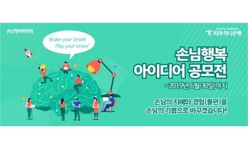 KEB하나은행, 고객 참여 아이디어 제안 페스티벌 개최…경품 다양