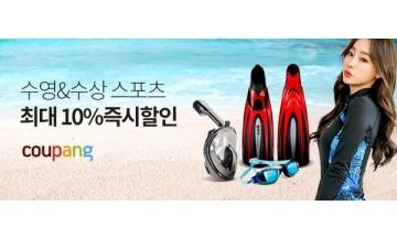 쿠팡 '수영·수상스포츠용품  카테고리 리뉴얼' 오픈 기념 10% 할인  행사