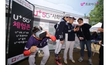 LG유플러스, 고척 스카이돔서 'U+5G 사회인 야구대회' 본선 개최