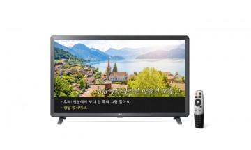 LG전자, '2019년 시·청각장애인용 TV 보급사업' 공급자로 선정