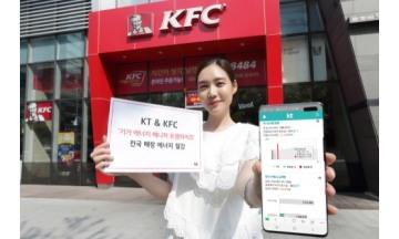 KT, KFC와 '제휴'…빅데이터 활용 KFC매장 에너지 효율화 앞장