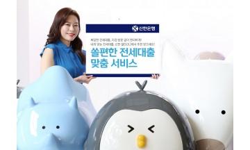신한은행, 모바일 앱 쏠서 '전세대출 맞춤·추천 서비스' 시행