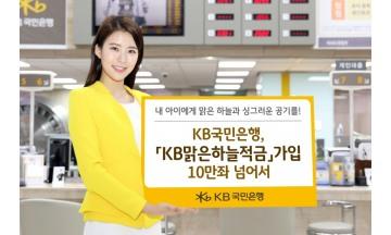 국민은행, 친환경 특화상품 'KB맑은하늘적금' 가입좌수 10만좌 돌파