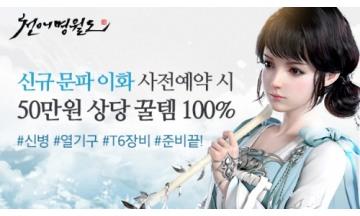 넥슨, PC MMORPG '천애명월도' 신규 문파 '이화' 사전예약 이벤트