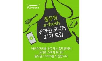 풀무원, 온라인 모니터 요원 'e-fresh' 21기 모집…다양한 혜택 제공