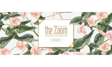 아모레퍼시픽 뷰티포인트, 회원 특별혜택 'the Zoom' 오픈