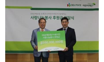 DB손해보험, 초록우산어린이재단에 '사랑나눔봉사' 후원금 3억5천만원 전달