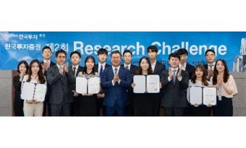 한국투자증권, 대학(원)생 대상 '제2회 리서치 챌린지 시상식' 개최