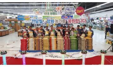 전남도, 전남 10대 고품질 브랜드 쌀 릴레이 홍보·마케팅 행사 개최