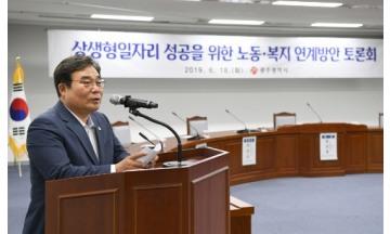 광주광역시, 광주형일자리 성공위한 노동-복지 연계방안 토론회 개최