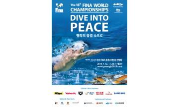 광주세계수영선수권대회, 입장권 누적 판매율 88% 돌파