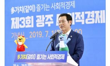 광주광역시, '2019 광주사회적경제주간 기념식' 개최