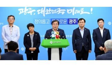이병훈 광주광역시부시장, 민선7기 1년 문화·경제분야 기자회견 개최