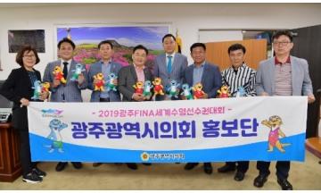 광주광역시의회, 광주세계수영대회 홍보단 활동 성료