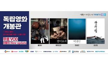 홈초이스 케이블TV VOD, 14일부터 독립영화 네 편 무료 공개