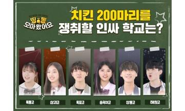 넷마블, '모두의마블' 리얼리티 예능방송 '띵동~모마왔어요' 영상 공개
