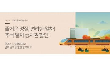 우리카드, 추석 연휴기간 열차 승차권 할인 이벤트 진행