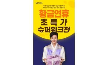 야놀자, 추석연휴 '초특가 슈퍼위크 대전'…국내외 인기숙소 최대 74% 할인