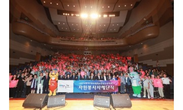 광주세계수영대회, '자원봉사자 해단식' 개최...자원봉사자 800여명 참석