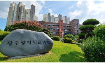 광주광역시교육청, 내년 개교 신설 유치원 명칭 공모
