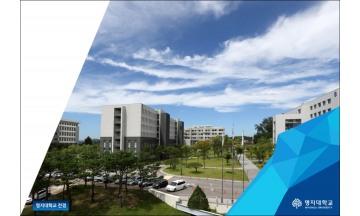 명지대학교 미래융합대학, 2020학년도 수시모집 시작