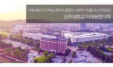 전주대학교 미래융합대학, 2020학년 신입학 수시모집 시작